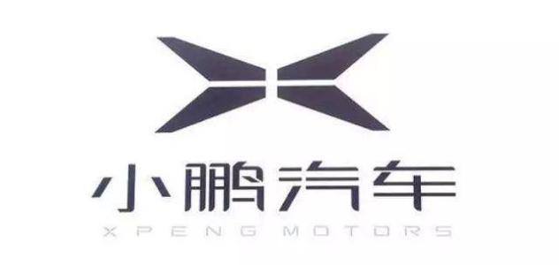 广州小鹏汽车科技有限公司